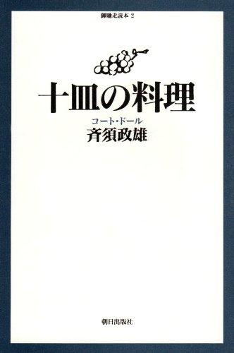 十皿の料理―コート・ドール (御馳走読本)