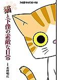 猫と下僕の素敵な日常<猫と下僕の素敵な日常> (ファミ通クリアコミックス)