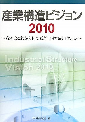 産業構造ビジョン〈2010〉我々はこれから何で稼ぎ、何で雇用するか