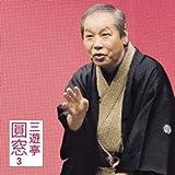 三遊亭圓窓3「朝日名人会」ライヴシリーズ79「叩き蟹」「甲府い」