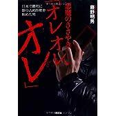 悪魔のささやき「オレオレ、オレ」―日本で最初に振り込め詐欺を始めた男