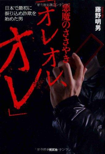 悪魔のささやき「オレオレ、オレ」: 日本で最初に振り込み詐欺を始めた男