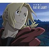 中川翔子 「RAY OF LIGHT (鋼の錬金術師FA盤/期間生産限定盤)」 4/28発売
