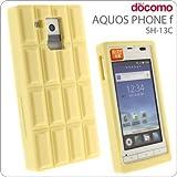 [docomo AQUOS PHONE f(SH-13C)専用]チョコレートシリコンケース(コクと甘みのホワイトチョコ)