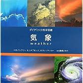 気象 (ダイナミック地球図鑑)
