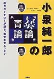 小泉純一郎の暴論・青論—政界のイチローが語る、痛快本音エッセイ