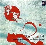 21世紀の吹奏楽「響宴VI」-新作邦人作品集-