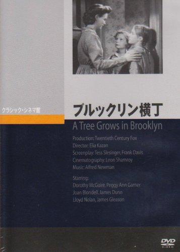 ブルックリン横丁 [DVD]