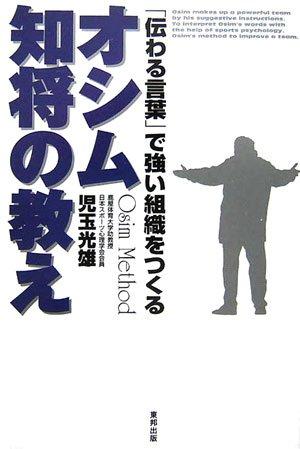 oshimu-chishoi-no-oshie-osim-method-tsutawaru-kotoba-de-tsuyoi-soshiki-o-tsukuru