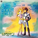 ANIMEX 1200シリーズ 82 ビデオ戦士レザリオン 音楽集