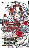 トリニティ・ブラッド (第3巻) (あすかコミックス (A-139-3))