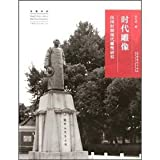img - for Paintings of deep reading era statue: modern sculpture of the Republic of China(Chinese Edition) book / textbook / text book