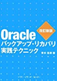 Oracleバックアップ・リカバリ実践テクニック