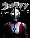 ウルトラマン the 45th コレクション (マガジンハウスムック)