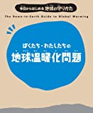 img - for Global warming of our we (2008) ISBN: 4092905092 [Japanese Import] book / textbook / text book
