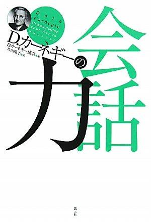 D・カーネギーの会話力 [単行本(ソフトカバー)] / D・カーネギー協会 (著); D・カーネギー協会 (編集); 片山陽子 (翻訳); 創元社 (刊)