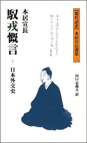 馭戎慨言 - 日本外交史 (現代語訳 本居宣長選集 第2巻)