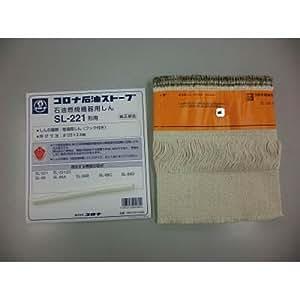 コロナ部品:替え芯(しん)/SL-221型石油ストーブ用