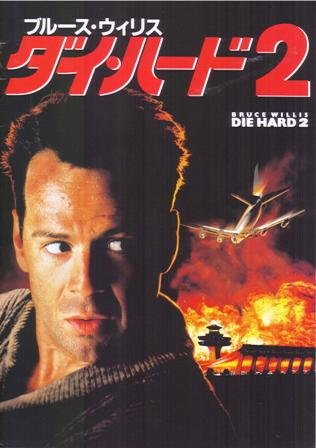 映画パンフレット『ダイハード2』