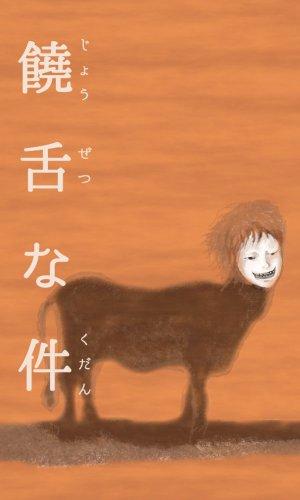 饒舌な件(クダン) 鳥獣戯文