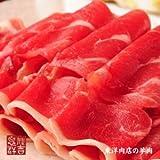 【東洋肉店の】ラムしゃぶしゃぶ肉ロール(500g) ランキングお取り寄せ