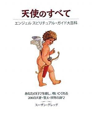 天使のすべて (GAIA BOOKS)
