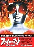 ファイヤーマン DVD-BOX / 特撮(映像) (出演)
