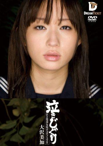 泣きじゃくり 泣き虫美少女・涙ぼろぼろイラマチオ 大沢美加 [DVD]