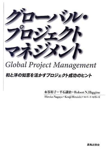 グローバル・プロジェクトマネジメント―和と洋の知恵を活かすプロジェクト成功のヒント