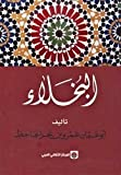 img - for Maqasid Al-Shariah as Philosophy of Islamic Law: A Systems Approach book / textbook / text book