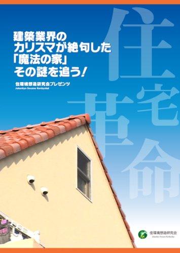 建設業界のカリスマが絶句した「魔法の家」その謎を追う! [DVD]