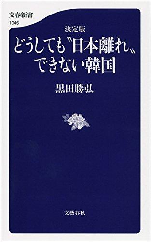 """決定版どうしても""""日本離れ""""できない韓国 (文春新書)"""