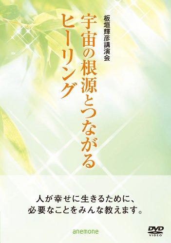 「宇宙の根源とつながるヒーリング」板垣輝彦 [DVD]