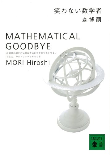 笑わない数学者 MATHEMATICAL GOODBYE S&M