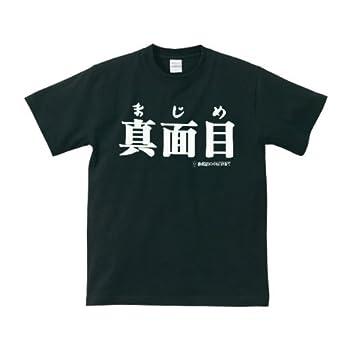 ≪ 真面目 誠実≫ おもしろメッセージTシャツ