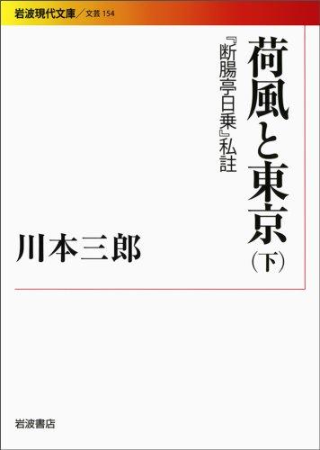 荷風と東京(下) 『断腸亭日常』私註