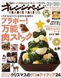 オレンジページ2011年12月17日号 ブラボー!万能肉ストック