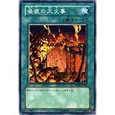 遊戯王カード 昼夜の大火事 YSD4-JP031N