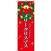 メリークリスマス のぼり旗 [オフィス用品]