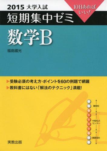 数学B 〔2015〕―10日あればいい! (大学入試短期集中ゼミ)