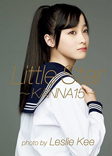 "���{�""� �t�@�[�X�g�ʐ^�W �w Little Star -KANNA15- �x"