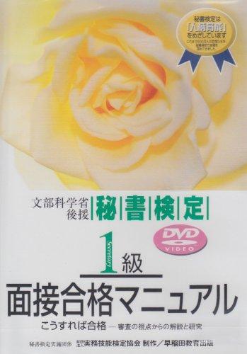 秘書検定1級面接合格マニュアル[DVD]