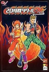 2D格闘ツクール 2nd.