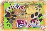 国産・減農薬干し芋・ペット用(犬・猫)ほし娘350g×4個セット【固めなので、ジャーキー感覚でどうぞ】