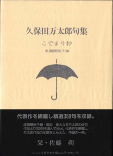 久保田万太郎