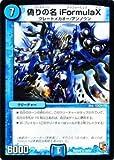 デュエルマスターズ 【偽りの名 iFormulaX】 DMR06-010-R ≪ビクトリー・ラッシュ≫