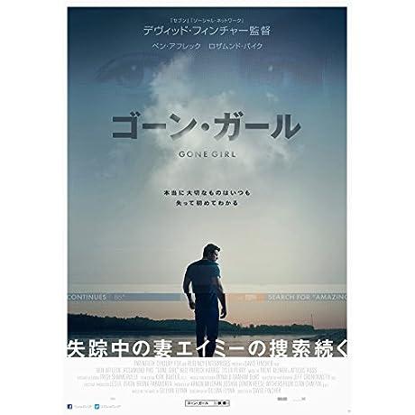 【Amazon.co.jp限定】ゴーン・ガール 2枚組ブルーレイ&DVD (初回生産限定) (B2ポスター付) [Blu-ray]