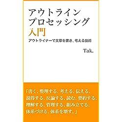 アウトライン・プロセッシング入門: アウトライナーで文章を書き、考える技術 [Kindle版]