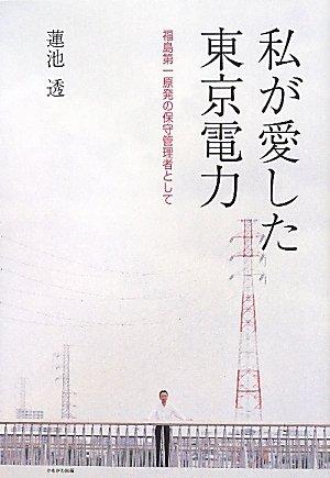 私が愛した東京電力—福島第一原発の保守管理者として