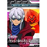 ガンダムトライエイジ 第5弾 ゼハート・ガレット 【RE】 TA5-048